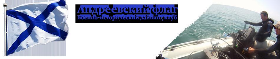 """Дайвинг клуб """"Андреевский флаг"""" logo"""